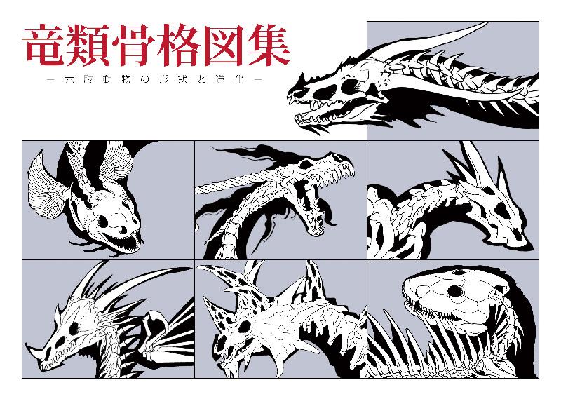 ガウルの翼 - No.29